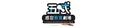 香港五感感知教育劇場