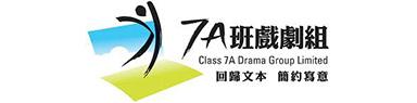 7A班戲劇組