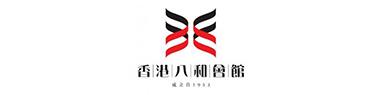 香港八和會館
