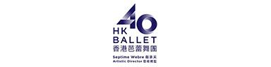 香港芭蕾舞團