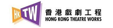 香港戲劇工程