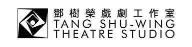 鄧樹榮戲劇工作室