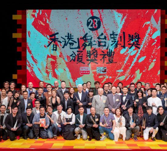 香港戲劇協會
